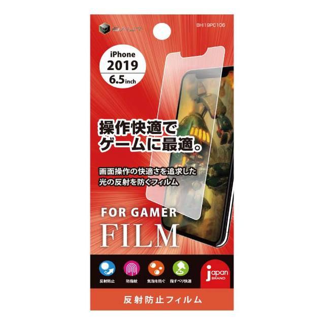 iPhone 11 Pro Max用 6.5インチ PETフィルム ゲーム用反射防止